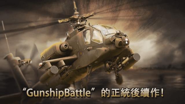 Warship Battle Launch Trailer thumbnail