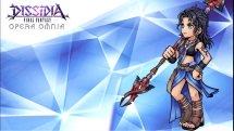 Dissidia Final Fantasy Opera Omnia - Fang